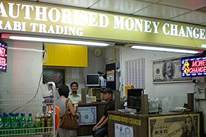 07-rabi-trading-orchard-money-changer